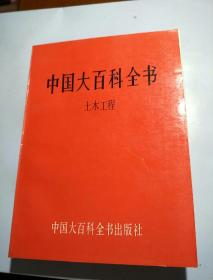 中国大百科全书.土木工程