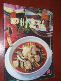 《四川烹饪》1998年第10期 四川烹饪杂志社 私藏 书品如图