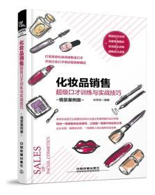 【全新正版】化妆品销售超级口才训练与实战技巧(情景案例版)