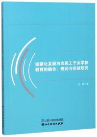 SJ城镇化发展与农民子女学校教育的融合:理论与实践研究