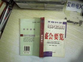 中国共产党红色里程盛会要览