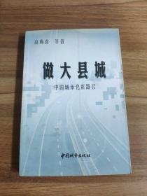 做大县城:中国城市化新路径