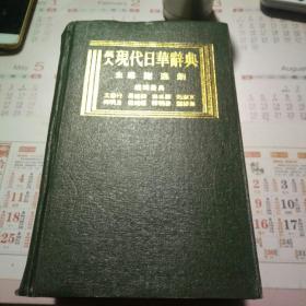 万人现代.日华辞典。