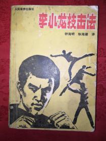 老版经典:李小龙技击法(李小龙照片版)