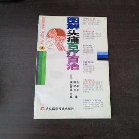 图解家庭白皮书系列:图解头痛百疗百治