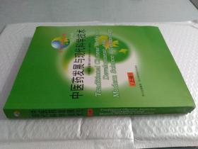 中医药发展与现代科学技术.上册