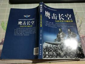 中国空军故事丛书 鹰击长空