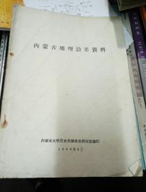 内蒙古地理沿革资料