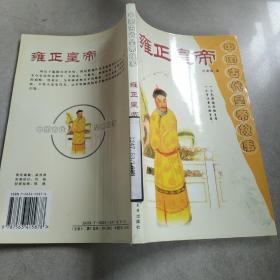 中国古代皇帝故事  雍正皇帝