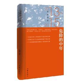 危险的中年: 朵渔诗选2013—2015