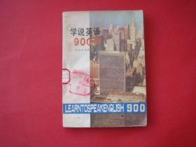 学说英语900句.