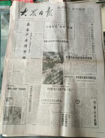 生日报纸《大众日报(1993年1月30日)4版》关键词:滨州印染厂、宁海农民外财发家、文登市机构改革取得突破、