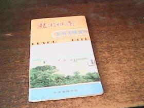 旅游地图 苏州 无锡 宜兴