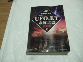 UFO.ET未解之谜全实录