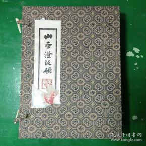 """山西澄泥砚(聚贤斋制),老寿星,有毛笔签""""毛泽东文集"""",有收藏章不识"""