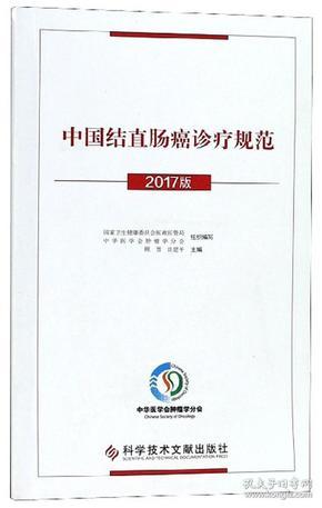 中国结直肠癌诊疗规范(2017版)