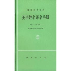 《英语姓名译名手册:第二次修订本》