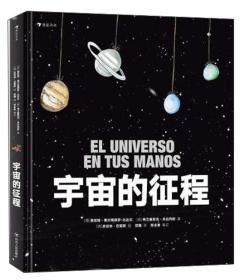 宇宙的征程