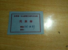 中共第一七九师第三届代表大会代表证一张