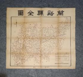 民国三十七年《兰溪县全图》,民国浙江省兰溪县老地图。