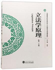 立法学原理/陈光