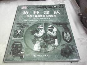 特种部队:世界上最精锐部队的指南《未拆封》