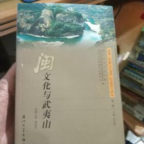 闽文化与武夷山