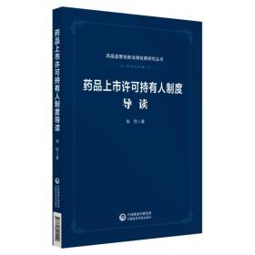 药品上市许可持有人制度导读(药品监管创新法律政策研究系列)