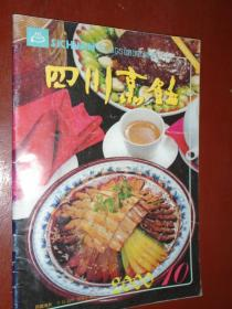 《四川烹饪》2000年第10期 四川烹饪杂志社 私藏 书品如图