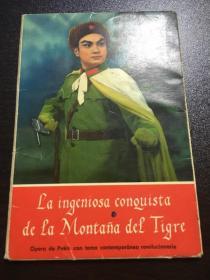 革命现代京剧智取威虎山明信片(西班牙语)44开10枚(70年1版1印)