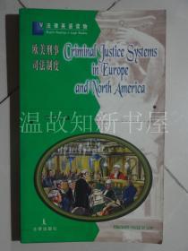 法律英语读物:欧美刑事司法制度  (正版现货)