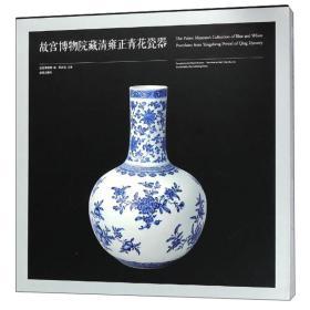 故宫博物院藏清雍正青花瓷器