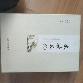 太姥文化——文明进程与乡土记忆(全两册)