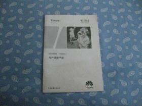 使用手册 e8-B终端(HG522-c)用户使用手册