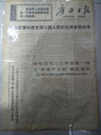 广西日报1971年2月14日(4开四版)全力支援印度支那三国人民的抗美救国战争;各行各业都来支援农业。