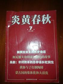 炎黄春秋2012年第7期J