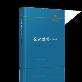 企业儒学.2018