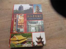 浙江寺院胜览