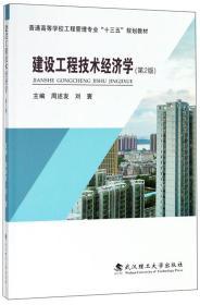 """建设工程技术经济学(第2版)/普通高等学校工程管理专业""""十三五""""规划教材"""
