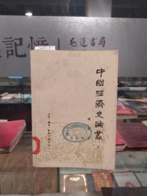 中国经济史论丛 上下