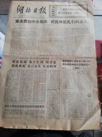 【报纸】湖北日报 1974年4月26日【坚决贯彻中央指示  把批林批孔引向深入】【知识青年上山下乡好得很】【石桥区委成员带头参加集体生产劳动】