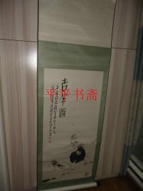 已故巴蜀画派著名花鸟画家,嘉州画派创始人之一李道熙《吉羊图》一幅98*45CM(保真.假一罚十)