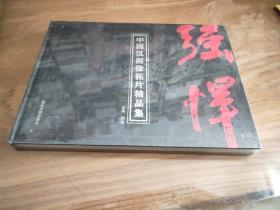 中国汉画像拓片精品集 【带塑封】