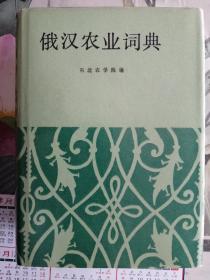 俄汉农业词典  02