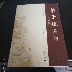 弟子规易解(中华传统文化经典导读)
