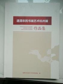 通渭农民书画艺术杭州展