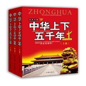 中华上下五千年(套装共3册)