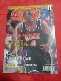 篮球 1999年第11期总第149期