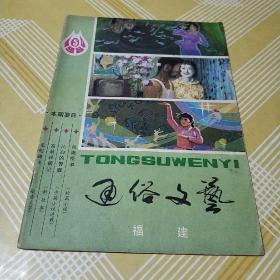 通俗文艺1984.5