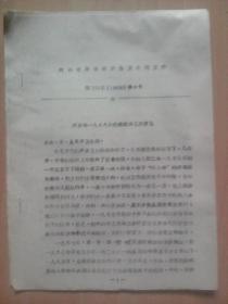 印在华主席丶党中央英明领导下的资料:河南省一九七八年疟疾防治工作意见